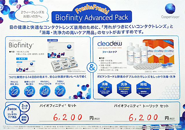 Fresh&Fresh! Biofinity Advanced Pack